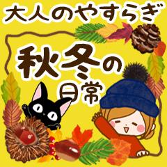 [LINEスタンプ] 大人のやすらぎ「秋冬」の日常スタンプ