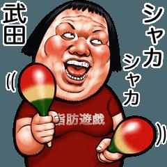 武田専用 顔面ダイナマイト 2