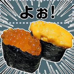 [LINEスタンプ] メッセージお寿司2