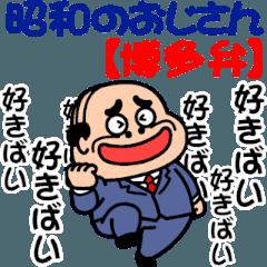 昭和のおじさん【博多弁】