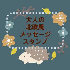 大人の北欧風メッセージスタンプ【秋】