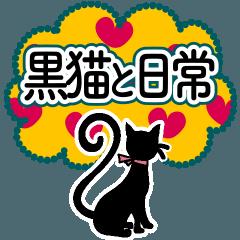 [LINEスタンプ] 女子ってたのしい。黒猫と日常。
