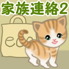 [LINEスタンプ] ちび猫 家族連絡2
