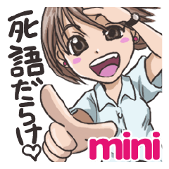制服女子死語集・ミニ!