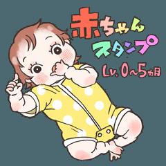 赤ちゃんスタンプレベル0〜5ヶ月