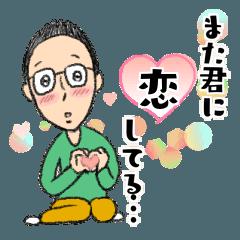 ビリーバンバン菅原進のスタンプ