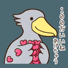 [LINEスタンプ] ハシビロさんといっしょ1