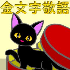 [LINEスタンプ] 金色の目の黒猫&金文字敬語