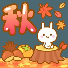 でかもじうさぴ様の毎日使える秋スタンプ
