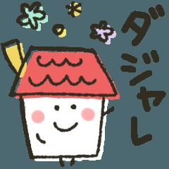 [LINEスタンプ] 大人のシンプル★ダジャレ
