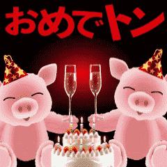 [LINEスタンプ] 【動く・誕生日・ダジャレ】