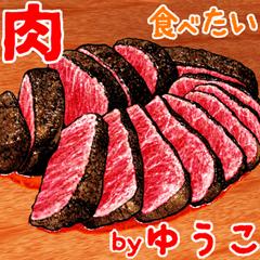 ゆうこ 専用 ごはん食べ物料理スタンプ 2