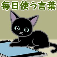 [LINEスタンプ] 黒猫くろまる 毎日使う言葉