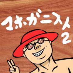 [LINEスタンプ] マホガニスト 2
