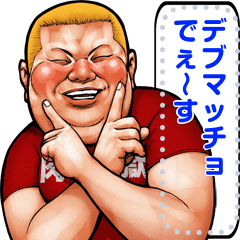 肉男爵デブロック メッセージスタンプ 2