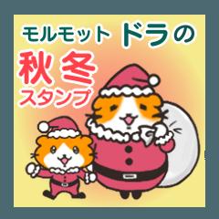 [LINEスタンプ] 秋 冬 ハロウィン クリスマス のモルモットの画像(メイン)