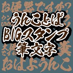 [LINEスタンプ] うんことばBIGスタンプ〜筆文字〜