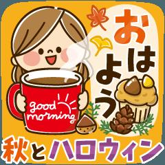 かわいい主婦の1日【秋とハロウィン編】