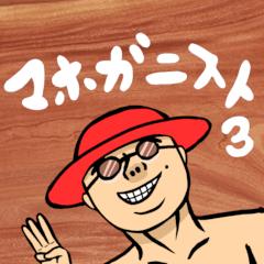 [LINEスタンプ] マホガニスト 3