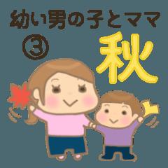 [LINEスタンプ] 幼い男の子とママ3  秋