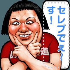 ブス天狗 メッセージスタンプ 3