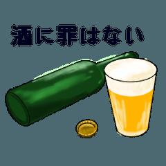 [LINEスタンプ] すべての酒飲みの方に