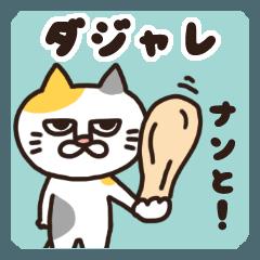 [LINEスタンプ] すずぴ(ダジャレ・死語2)