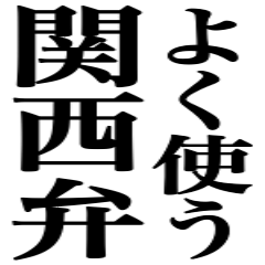 [LINEスタンプ] 使える関西弁!!煽り!!