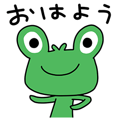 [LINEスタンプ] 挨拶☆カエルん