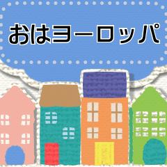 【メッセージスタンプ】 ダジャレ