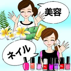 [LINEスタンプ] ❤️美容サロンのお姉さん❤️ハワイver