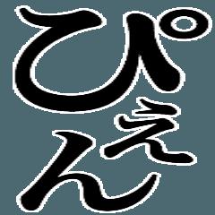 [LINEスタンプ] 最新流行語!!!