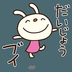 [LINEスタンプ] 死語・ダジャレ☆てるてるうさぎ