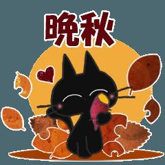 [LINEスタンプ] 黒ねこの晩秋便り