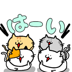 あおスタ動物スタンプシリーズネコ編第4弾