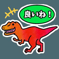 恐竜のあいさつ
