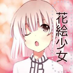 [LINEスタンプ] 花絵少女 (1)
