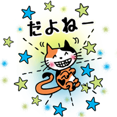 三毛猫の使える言葉 1