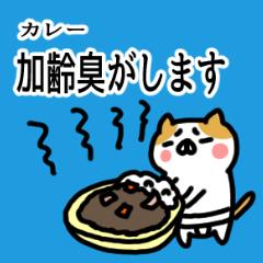 ダジャレ ふんどしネッコ+aスタンプ