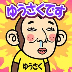 [LINEスタンプ] お猿の『ゆうさく』2
