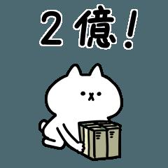 【激動!】吾輩は猫です。14
