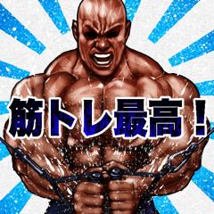 筋肉マッチョマッスル Bigスタンプ 2