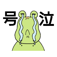 ヒヨコの山田とカエルの野田さん2