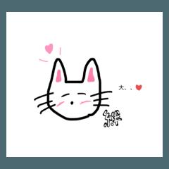 塩だけど砂糖なネコ(絆)