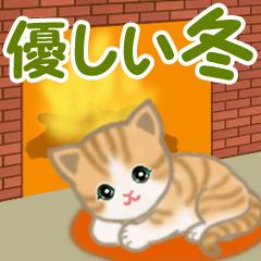 [LINEスタンプ] ちび猫 優しい冬