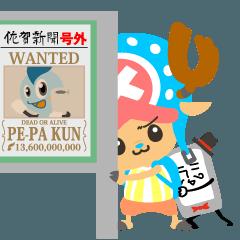 佐賀新聞×ONE PIECE