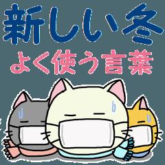 達者な猫日常(冬)
