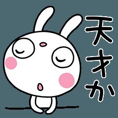 [LINEスタンプ] 絶賛☆ふんわかウサギ