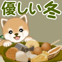[LINEスタンプ] よちよち豆柴 優しい冬