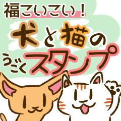 福よこいこい!猫と犬の動くスタンプ